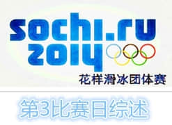 花样滑冰团体赛第3比赛日:俄罗斯摘首金
