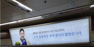 金妍儿粉丝地铁站登巨幅广告 讨索契冬奥金牌