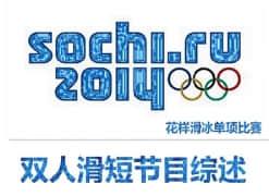 花样滑冰单项比赛双人短节目:庞清/佟健排名第4,彭程/张昊排名第7